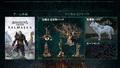 「アサシン クリード ヴァルハラ」ストーリートレーラー公開! 店舗別の数量限定予約特典も決定!