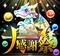 「パズル&ドラゴンズ」で10月1日(木)より「パズドラ大感謝祭」開催!  「超絶スーパーゴッドフェス」など内容盛り沢山!