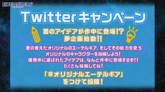 KONAMI「エデンズゼロ ゲーム化&アニメ化情報発表」