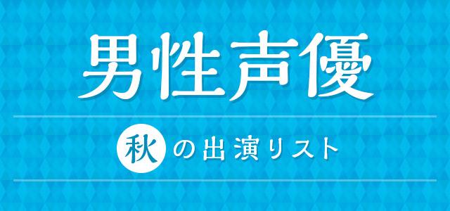 【2020】お気に入りの声優はどの作品に出る? 秋アニメ男性声優出演リスト