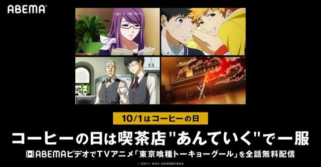 ABEMAでTVアニメ「東京喰種トーキョーグール」を10月1日(木)より無料配信! 「コーヒーの日」の特別企画