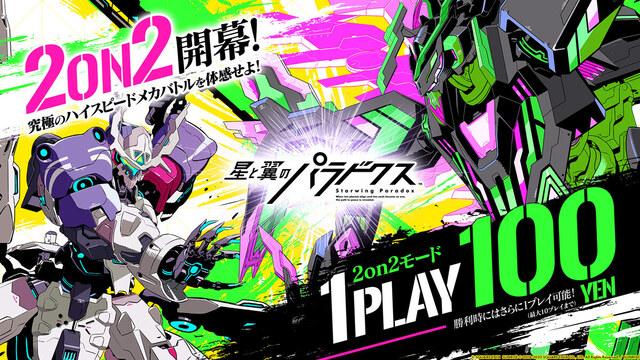 アーケードゲーム「星と翼のパラドクス」、2on2の新モード「翔撃戦」始動!