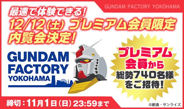 「GUNDAM FACTORY YOKOHAMA」ガンダムファンクラブ プレミアム会員限定内覧会、12/12(土)開催決定! 総勢740名を先行招待!!