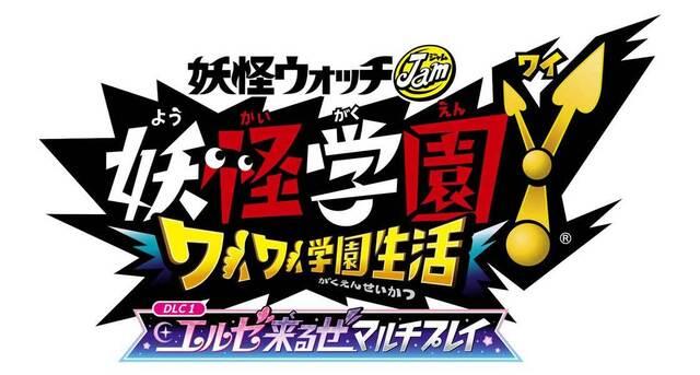 Switch「妖怪学園Y ~ワイワイ学園生活~」、無料DLC第1弾「エルゼ来るぜマルチプレイ」が配信開始!