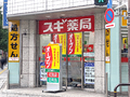 ドラッグストアチェーン「スギ薬局神田駅北口店」が10月8日オープン! 「商工中金 神田支店」跡地