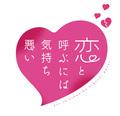 累計100万部突破の年の差ラブコメディ「恋と呼ぶには気持ち悪い」2021年春、アニメ放送決定! ティザービジュアル公開!!
