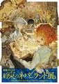 12月11日より開催の「約束のネバーランド展」、描きおろし漫画エピソード&展覧会の見どころを公開!