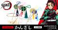 「鬼滅の刃」キャラクターイメージのかんざしが受注生産商品で登場! 本日予約スタート!
