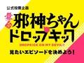 「清き一票をお願いしますの!」12月26、27日上演の「舞台 邪神ちゃんドロップキック」のストーリーをみんなで決めよう!公式投票企画スタート!