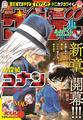 「名探偵コナン」待望の新章が「週刊少年サンデー」45号よりスタート! 黒ずくめの組織・ジンが暗躍する!