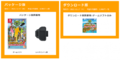 Switch版アスレチックゲーム「ファミリートレーナー」12月17日発売決定! 映像やアトラクション内容を公開!