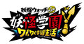 PS4版「妖怪学園Y ~ワイワイ学園生活~」、10月29日(木)ついにリリース決定!
