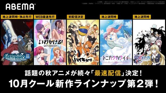 「ダンまち」「ひぐらし」「ハイキュー!!」最新作など、「ABEMA」で秋アニメ17作品の無料配信が決定!