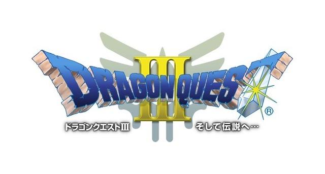 スマホ版「ドラゴンクエストIII そして伝説へ…」10月4日(日)まで860円に!
