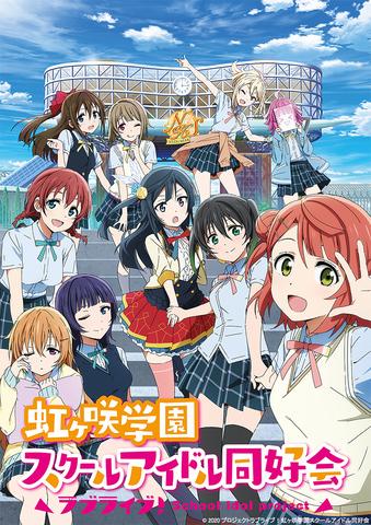 10月より放送の「ラブライブ!虹ヶ咲学園スクールアイドル同好会」Blu-ray第1巻の情報を公開!