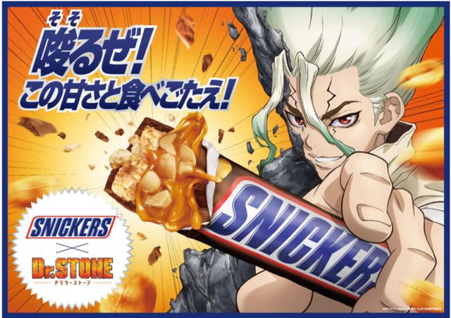 スニッカーズと「Dr.STONE」がコラボ! 宮下草薙の草薙が初のアニメ出演も、まさかの石化で登場⁉