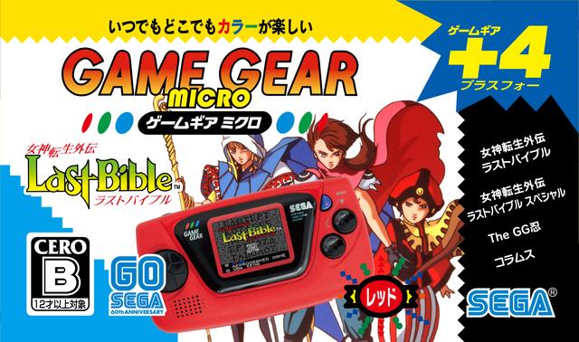 ゲームギア30周年! 遊べるマスコット「ゲームギアミクロ」本日発売! カラーごとになつかしの名作ゲームを内蔵