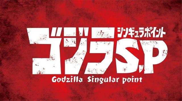 ゴジラのTVアニメ「ゴジラ S.P<シンギュラポイント>」来年4月より放送! 「青の祓魔師」加藤和恵のキャラ原案も公開!
