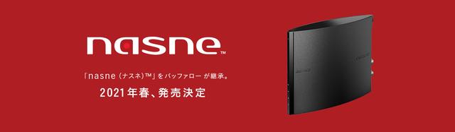 PS4やスマホで番組録画&再生ができる! ネットワークレコーダー&メディアストレージ「nasne」が復活!