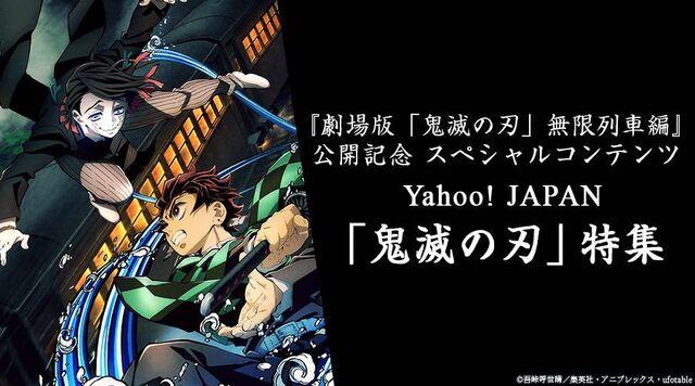 Yahoo! JAPANにて「劇場版『鬼滅の刃』無限列車編」公開を記念した特集サイトを公開! 声優インタビュー、クイズ、きせかえなど盛り沢山!