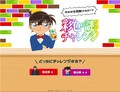 カゴメ×「名探偵コナン」コラボ「彩色の生活」スタート! コラボCMと限定コラボグッズを公開!