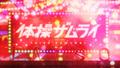 浪川大輔・小野賢章・梶裕貴がORANGE RANGEの「上海ハニー」をカバー! 現在放送中のアニメ「体操ザムライ」オープニング・テーマ