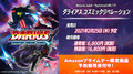 「ダライアス コズミックリベレーション」Amazonプライムデー限定商品の予約販売を開始!