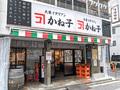 居酒屋「大衆イタリアンかね子 秋葉原店」がすぐ裏に移転し、本日10月13日より営業開始!