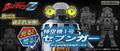 円谷プロ造型部門監修! 「ウルトラマンZ」より、劇中再現ギミックが搭載された「光る!鳴る! 特空機1号 セブンガー」が登場!!