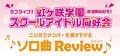 TVアニメ「ラブライブ!虹ヶ咲学園スクールアイドル同好会」放送スタート記念企画! ニジガクメンバーを掘り下げるソロ曲レビューまとめ!