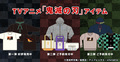ジーンズメイトより「鬼滅の刃」アイテム第2弾&3弾が登場! 本日より予約販売スタート!
