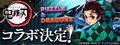 「パズル&ドラゴンズ」、ついにTVアニメ「鬼滅の刃」とコラボ開催が決定! 炭治郎、禰豆子、善逸などお馴染みのキャラクター達が「パズドラ」に登場!