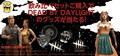 「Dead by Daylight」オリジナルグッズが当たる! ドイツビールの祭典「オクトーバーフェスト」とのキャンペーンが開始