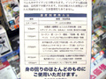 アキバ特価情報(2020年10月14日~10月18日)
