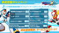 スマホゲーム「ロックマンX DiVE」配信開始日が10月26日(月)に決定! 記念Twitterアイコンプレゼントも!
