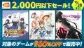 「テイルズ オブ ベルセリア Welcome Price!!」や「テイルズ オブ ゼスティリア Welcome Price!!」など人気DL版ゲームが最大60%OFF! 「2,000円以下セール」実施中!