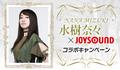水樹奈々のサイン入り表彰状が当たる「NANA MIZUKI JOYSOUNDカラオケ選手権2020♪」開催! カラオケ店舗、自宅からも参戦可能!