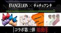 ゆるしとデザインが印象的!「エヴァンゲリオン×チュチュアンナ」コラボ商品がオンラインストア&一部店舗で販売スタート!