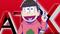 おそ松がAT-Xの新テレビCMに抜擢!「おそ松のAT-Xチャレンジ」全12パターン放送開始!