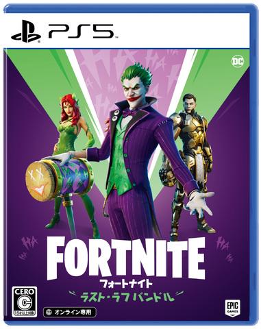 「フォートナイト ラスト・ラフ バンドル」11月17日にPS5/PS4/Switch向けに発売決定!