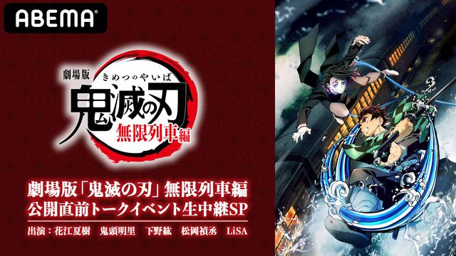 花江夏樹らとLiSAが出演! 「鬼滅の刃」トークイベントを10月11日(日)、ABEMAが生中継!