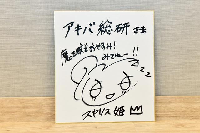 【プレゼント】「魔王城でおやすみ」インタビュー記念! 水瀬いのりサイン色紙を抽選で1名様にプレゼント!