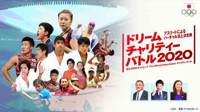 ⼀流アスリート同⼠による夢のゲーム対戦「ドリームチャリティーバトル2020」を動画配信!