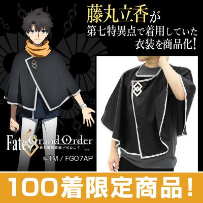 「Fate/Grand Order -絶対魔獣戦線バビロニア-」藤丸立香のポンチョ、100着限定で10月15日(木)18時予約受付開始!