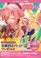 好評放送中のTVアニメ「おちこぼれフルーツタルト」から、「桜 衣乃」が躍動感あふれるポージングで立体化!