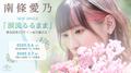 南條愛乃ニューシングル「涙流るるまま」アーティスト写真公開! 来春CDサイン会イベントの開催も決定!