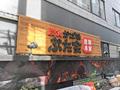 ステーキ屋「暖手 秋葉原本店」が、豚専門店「炭火かば焼 ぶた金 末広町本店」にリニューアルして、10月19日オープン!