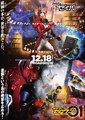 「劇場版 仮面ライダーセイバー」ゼロワンと2本立てで12月18日公開決定! 特報・ティザービジュアル解禁&前売券発売決定