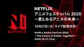 「Netflix アニメフェスティバル 2020」10月27日(火)開催! 諏訪部順一ら声優陣と「スプリガン」等アニメ最新情報を発表!