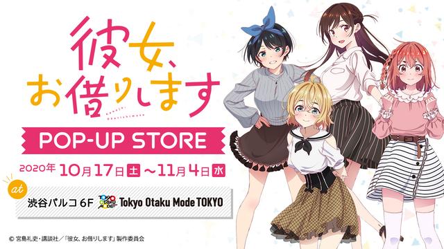 レンタル彼女(+1)が渋谷に登場!「彼女、お借りします」ポップアップストア開催&グッズオンライン販売が開始!